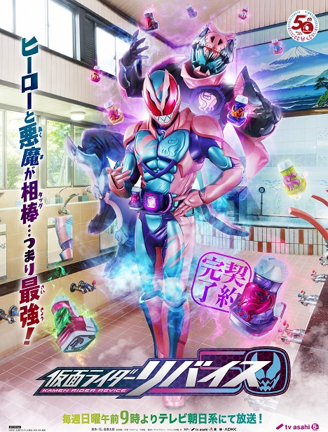 Kamen Rider Revice - TokuFun