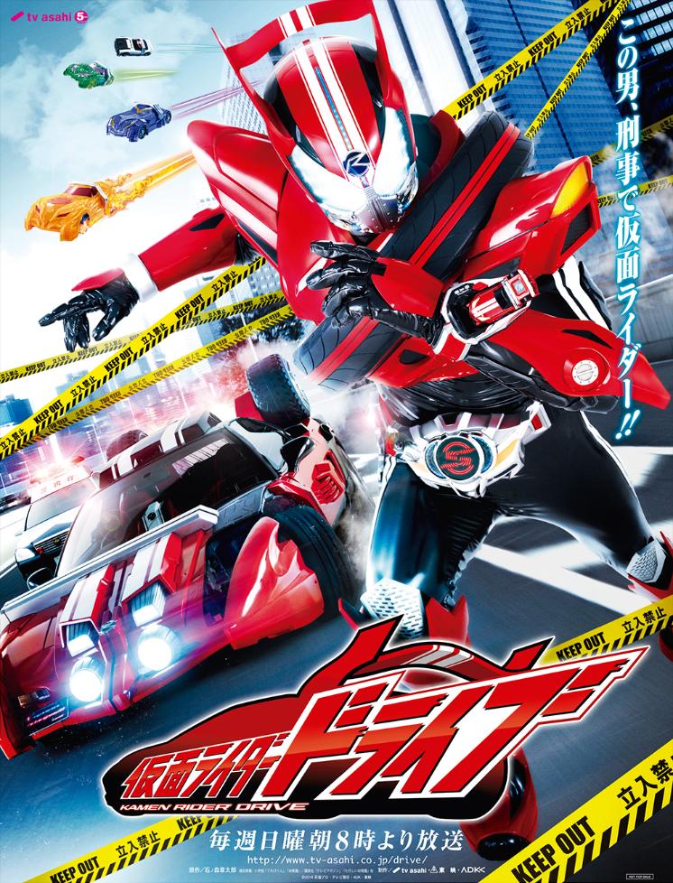 Kamen Rider Drive tokuFun