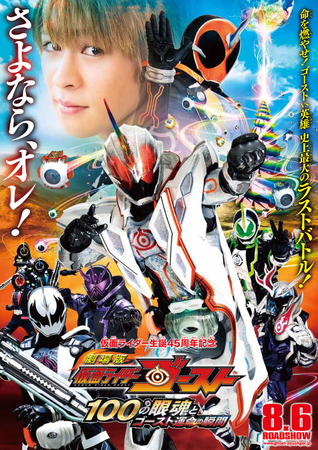 Kamen Rider Ghost: The 100 Eyecons and Ghost's Fateful Moment English Sub