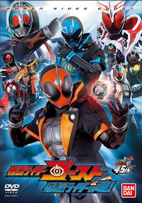 Kamen Rider Ghost - Legendary Riders Souls - Full Episodes English Sub