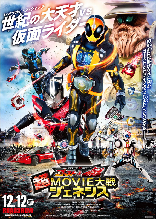 Kamen Rider Ghost x Drive Super Movie War Genesis Full English Sub