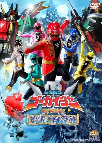 Kaizoku Sentai Gokaiger the Movie - The Flying Ghost Ship Full English Sub