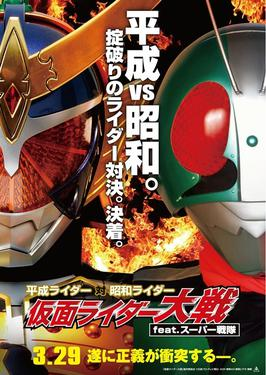 Heisei Rider vs Showa Rider - Kamen Rider Taisen feat Super Sentai English Sub