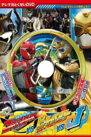 Tokumei Sentai Go-Busters vs Beet Buster vs J English Sub