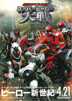 Kamen Rider x Super Sentai - Super Hero Taisen Full English Sub