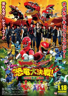 Zyuden Sentai Kyoryuger vs Tokumei Sentai Go-Busters - The Great Dinosaur Battle! Farewell Our Eternal Friends English Subbed