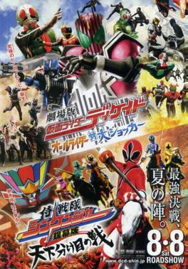 Kamen Rider Decade - All Riders vs Dai-Shocker English Subbed