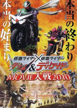 Kamen Rider x Kamen Rider W and Decade - Movie War 2010 Full English Sub