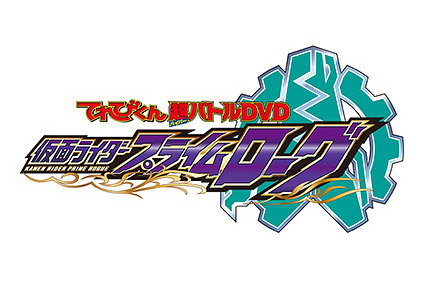 Kamen Rider Prime Rogue English Sub Full