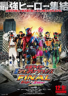 Kamen Rider Heisei Generations Final - Build & Ex-Aid with Legend Riders English Sub