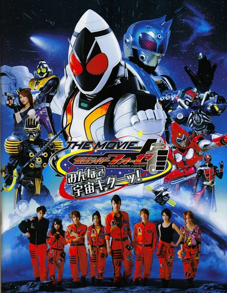 Kamen Rider Fourze the Movie - Space, Here We Come English Subbed