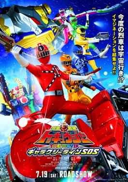 Ressha Sentai ToQger the Movie - Galaxy Line S.O.S. English Sub