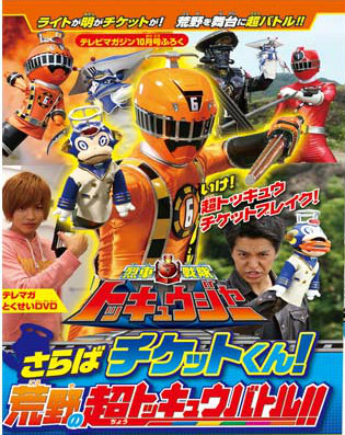 Ressha Sentai ToQger DVD special - Farewell, Ticket - The Wasteland Super ToQ Battle English Sub