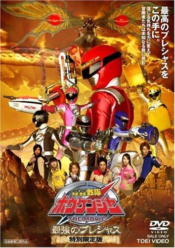 GoGo Sentai Boukenger The Movie - The Greatest Precious English Subbed