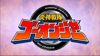 Engine Sentai Go-Onger Full 50 Episodes and Movies English Subbed