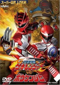 Juken Sentai Gekiranger vs Boukenger English Subbed