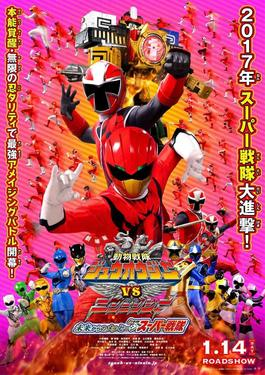 Doubutsu Sentai Zyuohger vs Ninninger the Movie - Super Sentai's Message from the Future English Subbed