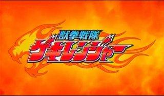 Juken Sentai Gekiranger Full 49 Episodes and Movies English Subbed