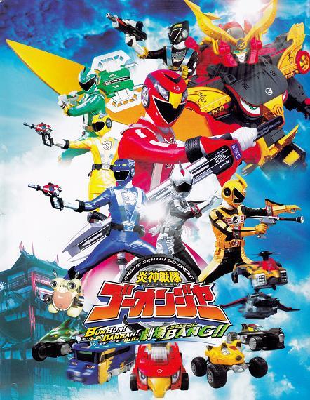 Engine Sentai Go-Onger - Boom Boom! Bang Bang! GekijōBang!! the movie English Subbed