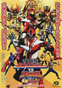 Samurai Sentai Shinkenger vs Go-Onger - GinmakuBang - English Subbed