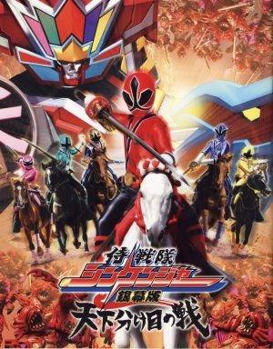 Samurai Sentai Shinkenger the Movie - The Fateful War English Subbed