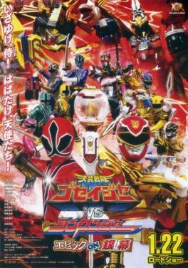 Tensou Sentai Goseiger vs Shinkenger - Epic on Ginmaku English Subbed
