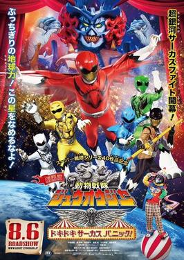 Doubutsu Sentai Zyuohger the Movie - The Exciting Circus Panic English Subbed