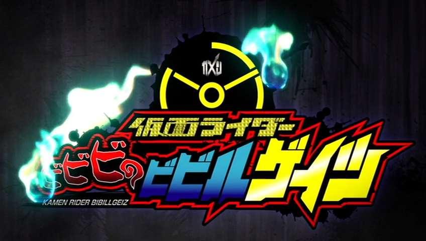 Kamen Rider Zi-O Hyper Battle DVD - Kamen Rider BiBiBi no BibillGeiz English Subbed