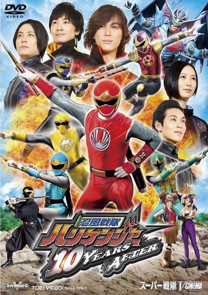 Ninpu Sentai Hurricaneger - 10 YEARS AFTER English Sub