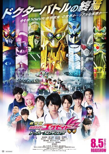 Kamen Rider Ex-Aid - True Ending - Full Movie English Sub