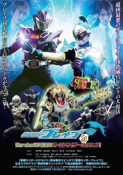 Kamen Rider Brave: Let's Survive! Revival of the Beast Rider Squad! - English Subbed
