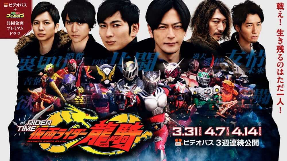Rider Time - Kamen Rider Ryuki - Full 3 Episodes English Sub