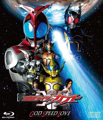 Kamen Rider Kabuto The Movie -  God Speed Love - Full English Sub