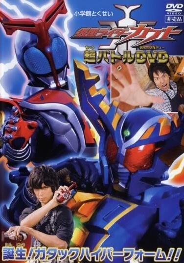 Kamen Rider Kabuto - Birth - Gatack Hyper Form - Hyper Battle DVD English Sub
