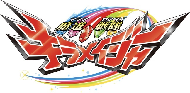 New Super Sentai Announced - Mashin Sentai Kiramager - Trailer English Subbed
