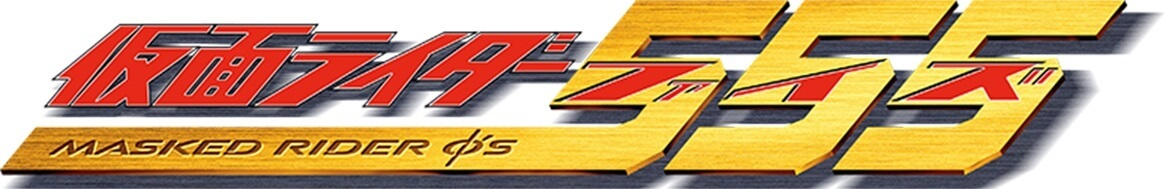 Kamen Rider Faiz (555) Full Series 50 Episodes and Movies English Subbed