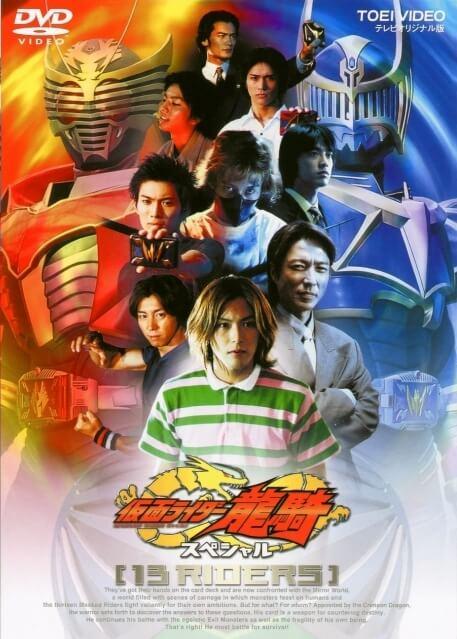 Kamen Rider Ryuki Special DVD - 13 Riders Full English Sub
