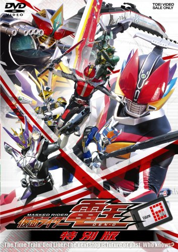 Kamen Rider Den-O - Final Trilogy Special Edition English Subbed