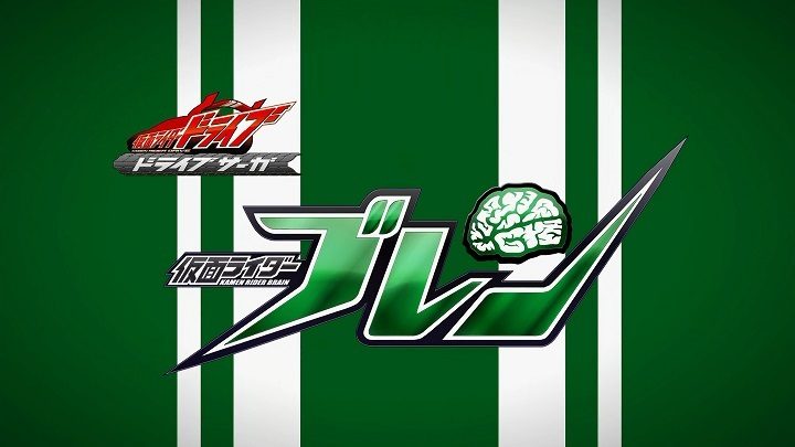 Kamen Rider Drive Saga - Kamen Rider Brain English Sub