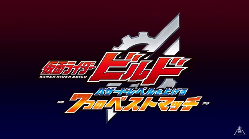 Kamen Rider Build - Raising the Hazard Level - 7 Best Matches English Subbed