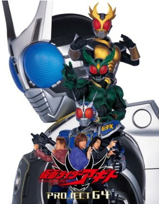 Kamen Rider Agito The Movie - Project G4 English Sub