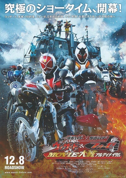 Kamen Rider x Kamen Rider Wizard & Fourze - Movie War Ultimatum English Sub Full