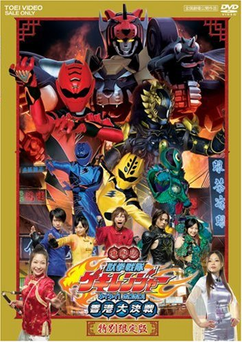 Juken Sentai Gekiranger The Movie Full English Sub