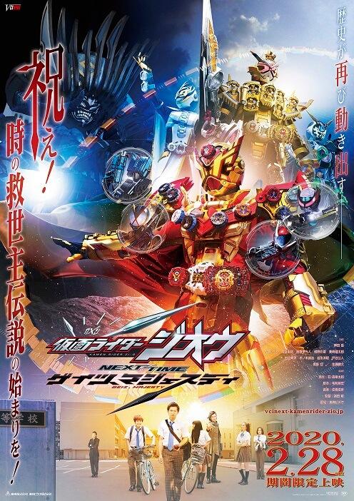 Kamen Rider Zi-O NEXT TIME - Geiz, Majesty Full Movie English Sub