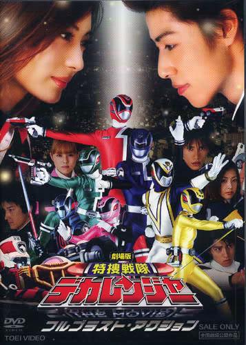 Tokusou Sentai DekaRanger The Movie - Full Blast Action English Sub