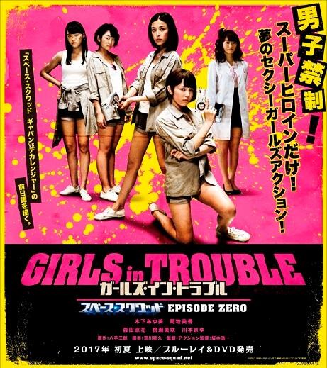 Girls in Trouble - Space Squad Episode Zero Full English Sub