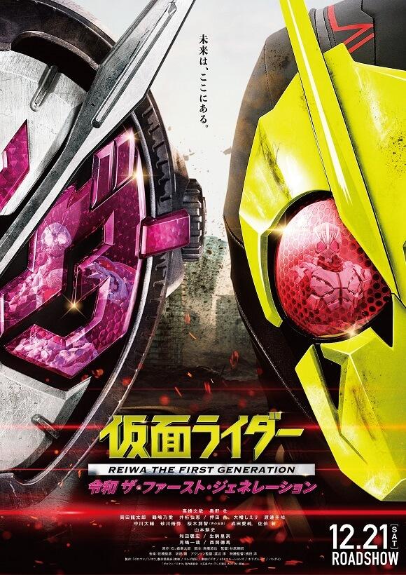 Kamen Rider - Reiwa The First Generation Movie English Sub Full