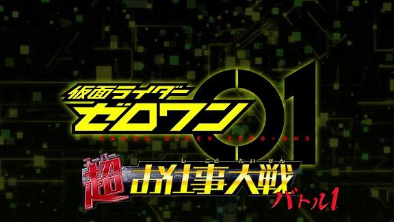 Kamen Rider Zero-One - Super Job War Full Episodes English Sub