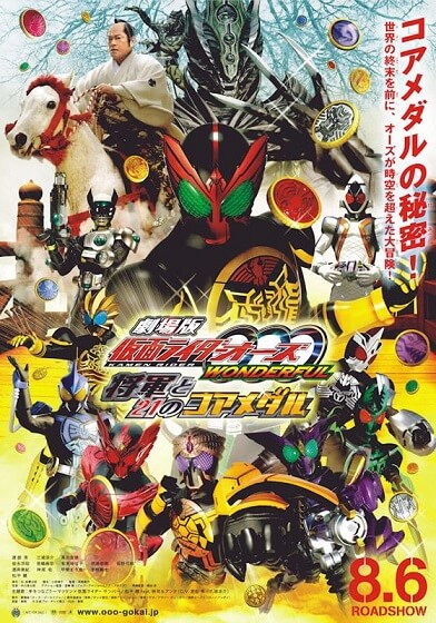 Kamen Rider OOO Wonderful - The Shogun and the 21 Core Medals Full English Sub