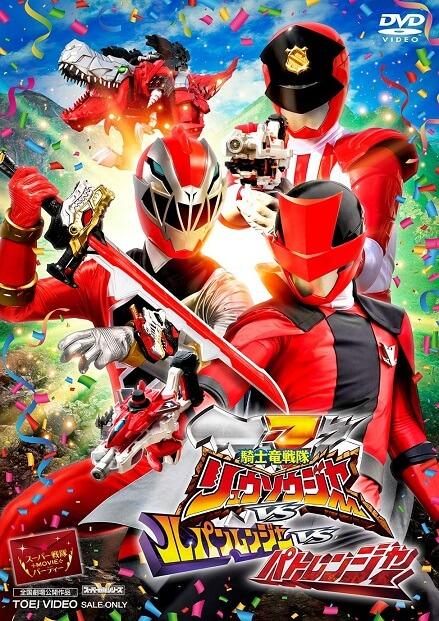 Kishiryu Sentai Ryusoulger VS Lupinranger VS Patranger English Sub Full